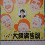 誕生日は名古屋で武田先生たちと