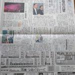 芝桜新聞へ夜は星空観察会