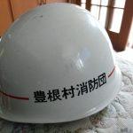 豊根村消防団非常招集訓練
