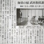 朝刊に武田先生。少年野球練習会。