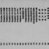 昭和2年の愛知県職員録