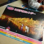 平成29年度豊根村カレンダー表紙に採用っ!