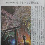 夜桜新聞掲載から職場の歓送迎会