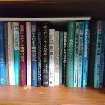 亡き父の書棚をよくよく眺めると