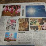 今朝の中日新聞朝刊に入賞してた