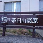 第4回おくみかわ星空講座in豊根村に参加
