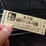 道の駅記念きっぷデータベース