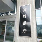 愛知・長野県境域町村で長野県庁に道路要望活動
