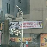打ち合わせのため名古屋へ出張