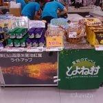 AEON岡崎店でポップコーントウモロコシ限定販売