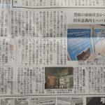 43年災害パネル新聞記事へ!