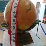 全国植樹祭木製地球儀が豊根村に