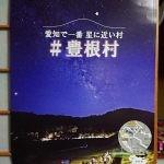 豊根村の星空ポスターに写真採用