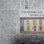 豊根村の選挙における珍百景