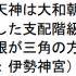日本最古の歴史書「古事記」から神話の世界へ