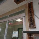 富山地区へ、初めて東栄駅から大嵐駅へ電車で移動