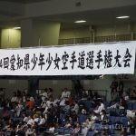 第14回愛知県少年少女空手道選手権大会in愛知県体育館