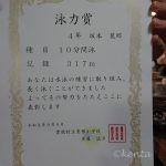 富山診療所へ行って富山支所でお仕事→ホース巻き
