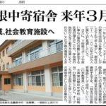 豊根中学校寄宿舎、富山診療所、なくさざるをえないもの