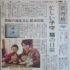 中日新聞県内版トップに妻絵本。そして山のしんぶんやさん御勇退。娘さん花祭りデビュー。