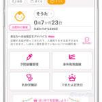 ぴよとよねっとby母子モ(母子手帳アプリ)リリース!